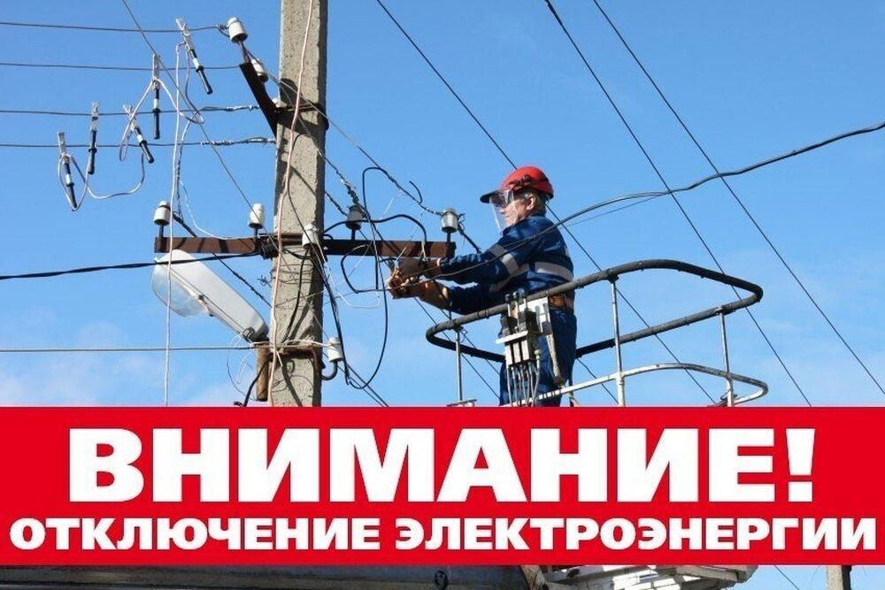 ПЛАНОВЫЕ ОТКЛЮЧЕНИЯ ЭЛЕКТРОЭНЕРГИИ 09.10.2020